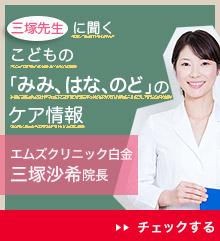 三塚先生の『みみ、はな、のど』情報