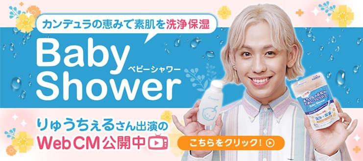 カンデュラの恵みで素肌を洗浄保湿ベビーシャワー/りゅうちぇるさん出演のWeb CM公開中