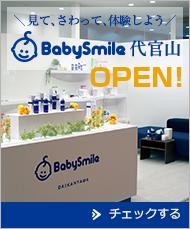 BabySmile代官山