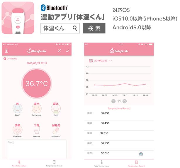連動アプリ「体温くん」/対応OS iOS10.0以降(iPhone5以降) Android5.0以降
