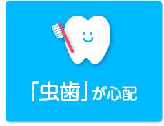 「虫歯」が心配