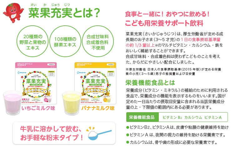 栄養サポート飲料