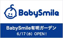 BabySmile有明ガーデン 6/17(水曜) OPEN!