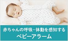 乳児用体動センサ ベビーアラームE-201